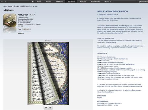 AlMushaf AppStore