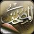 القرآن الكـريم