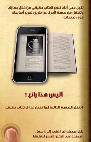 AlMushaf ManualPage