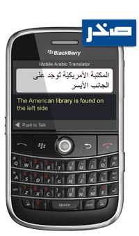 برنامج Arabic Language Buddy شركة