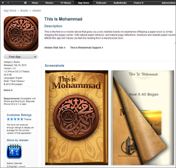 برنامج (This Mohammad) متجر البرامج