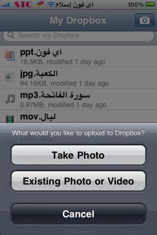 برنامج Dropbox أكثر مجرد مشاركة