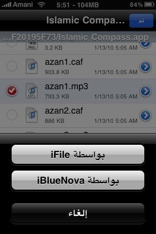 الجديد برنامج إدارة الملفات iFile