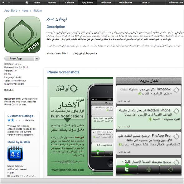 برنامج آي-فون إسلام متجر البرامج