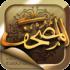 ������ ������ ������� Al Mus'haf 4 iPhone