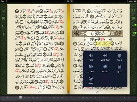 برنامج القرآن الكريم Quran Reader بنسخة 3.1