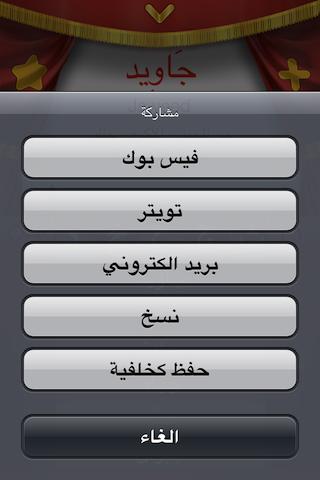 "آي-فون إسلام ""برنامج الأسماء أي-فون Names13.png"