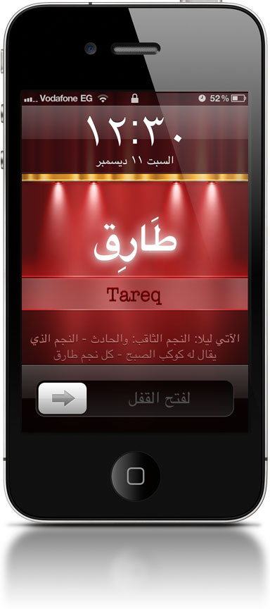 """آي-فون إسلام """"برنامج الأسماء أي-فون Names14.jpg"""