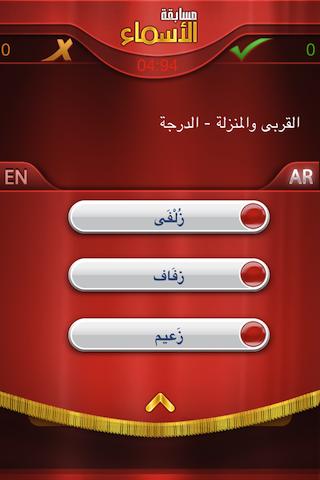 "آي-فون إسلام ""برنامج الأسماء أي-فون Names3.png"