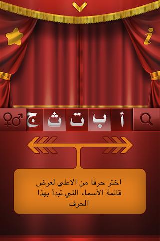"آي-فون إسلام ""برنامج الأسماء أي-فون Names4.png"