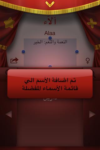 "آي-فون إسلام ""برنامج الأسماء أي-فون Names6.png"