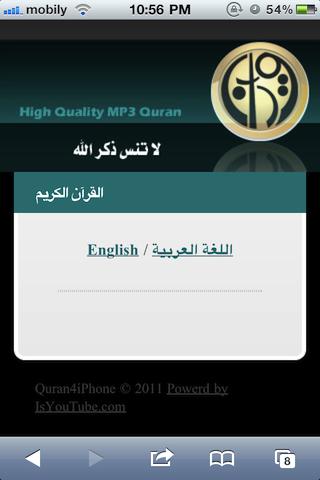 موقع القرآن الكريم صوتيا الآي-فون quran4iphone1.png