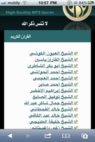 موقع القرآن الكريم صوتيا الآي-فون quran4iphone2.png
