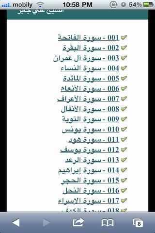 موقع القرآن الكريم صوتيا الآي-فون quran4iphone5.png