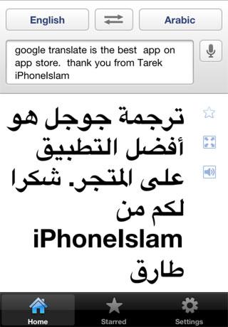 """آي-فون إسلام """"برنامج الأسماء أي-فون Google_Translate.jpg"""