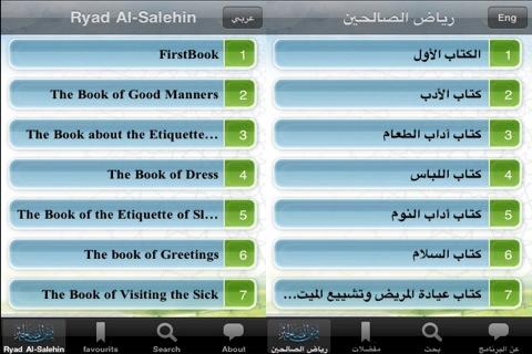 """آي-فون إسلام """"برنامج الأسماء أي-فون Ryad-Al-Salehin.jpg"""