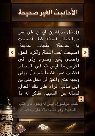 ������ �������� ������� ��-��� ����� Weak-Hadiths_2.jpg