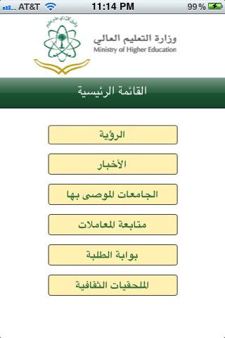 """آي-فون إسلام """"[24] اختيارات آي-فون Saudi_MoHE.jpg"""