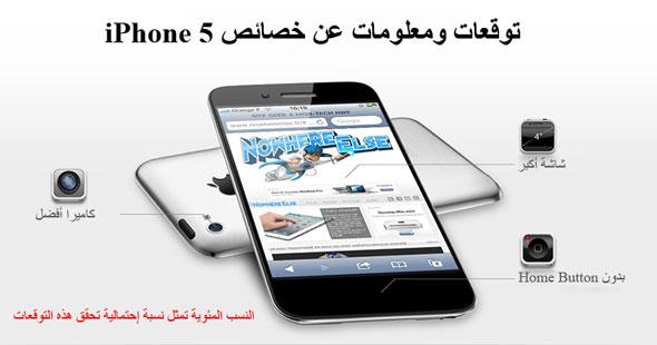 آيفون 5 الجديد لايفوتكم IPhone5-Rumors01