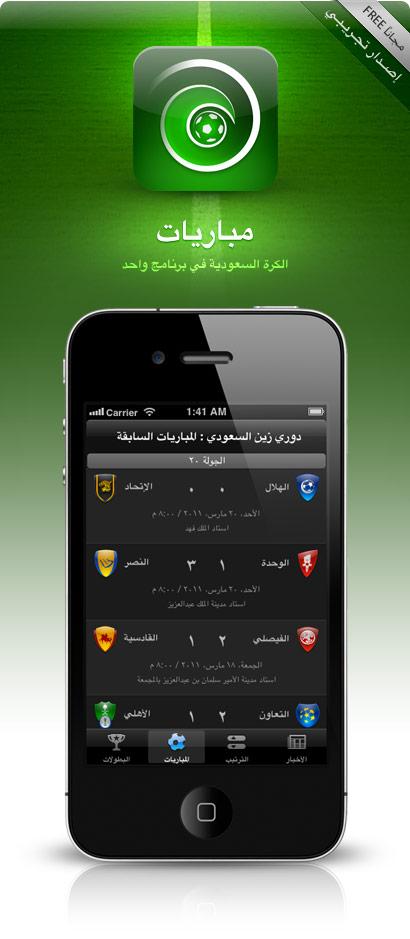 ������ ������� �������� Saudi Matches matches-banner-tall.jpg