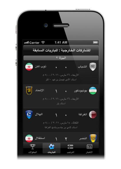 ������ ������� �������� Saudi Matches matches-external.jpg