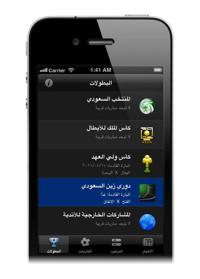 ������ ������� �������� Saudi Matches matches-main.jpg