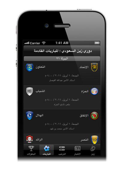 ������ ������� �������� Saudi Matches matches-matches1.jpg