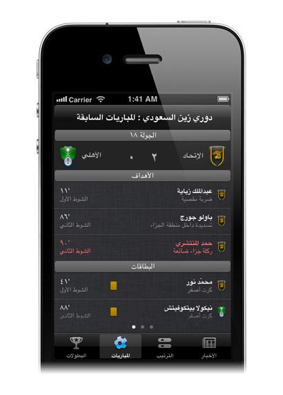 ������ ������� �������� Saudi Matches matches-matches5.jpg
