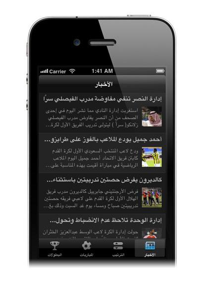 ������ ������� �������� Saudi Matches matches-news.jpg