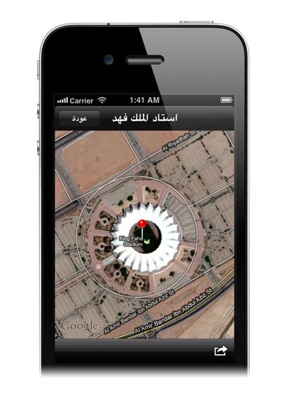 ������ ������� �������� Saudi Matches matches-stadium.jpg
