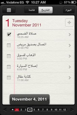 لتطبيق التذكيرات Reminders-01.jpg