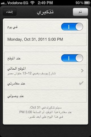 لتطبيق التذكيرات Reminders-04.jpg