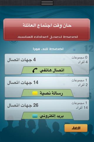 8ff4c3eb0 1- تطبيق Keep in Touch: