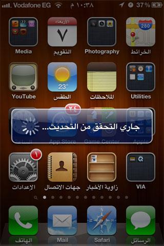 موضوع خاص بجميع تحديتات نظامiOS  اخرإصدار iOS 12.2