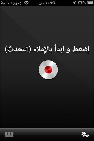 برنـــامج Dragon Dictation الاملاء الصوتي مع دعم للغـه العربيـــــه