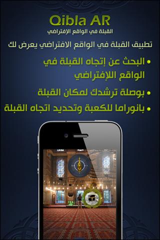 تطبيق القبلة الواقع الإفتراضي آي-فون QiblaAR-S1.jpg