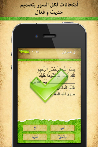 تطبيق احفظ – تطبيق تحفيظ القرآن الكريم