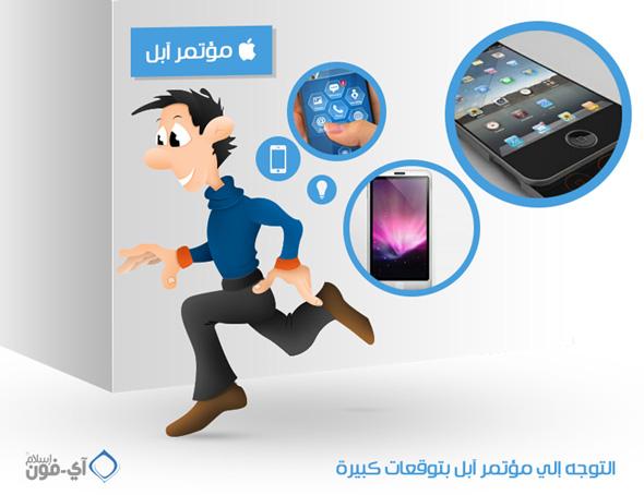 آي-فون إسلام مؤتمر السنوي للمطورين Apple-Event-01.jpg