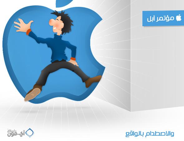 آي-فون إسلام مؤتمر السنوي للمطورين Apple-Event-02.jpg