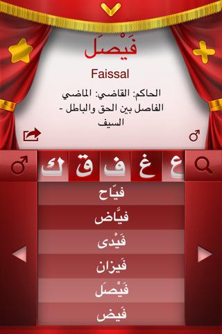 برنــامج الاسمـاء ء يحتوي موسوعة في الأسماء العربية ومعانيها