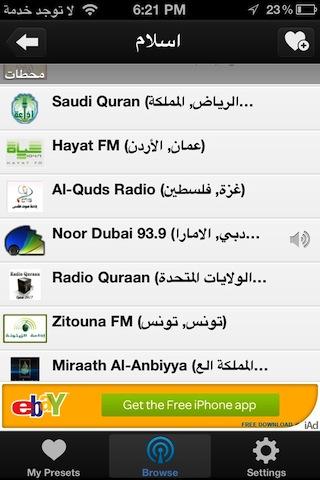 برنـــامج TuneIn Radio للاستماع الى مئات المحطات الاذاعيه عبر الانترنت