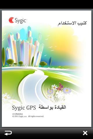 أفضل تطبيق ملاحة Sygic Sygic-08.jpg