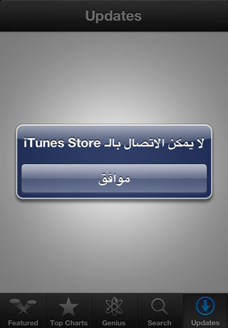 how to fix a phone that says connect to itunes